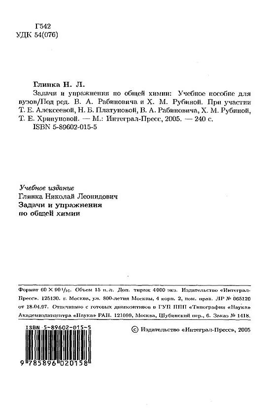 н.л. глинка задачи и упражнения по общей химии 2005 решебник
