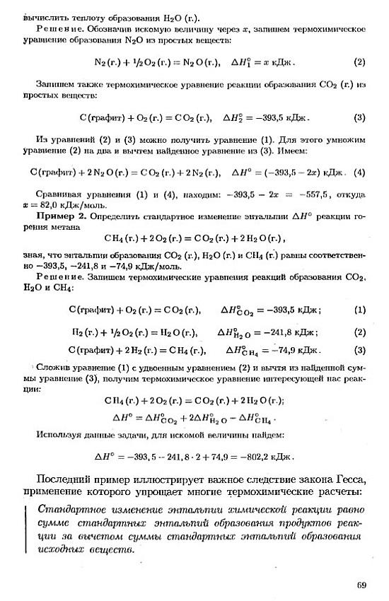 Сборник задач по химии глинка решение решение задач 8класс