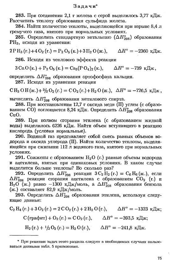 Готовые решения задач по химии из глинка решение задач по бухгалтерскому учету амортизация