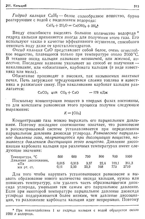 Решебник по химии н.л.глинка 283