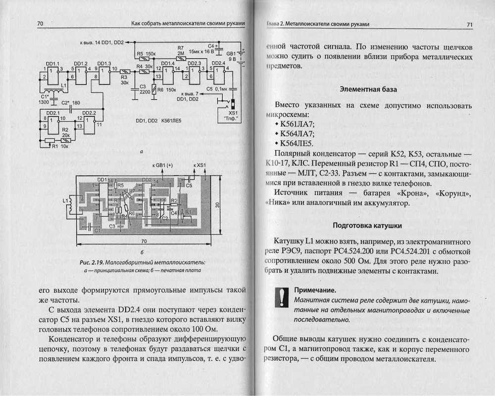Книга как собрать металлоискатели своими руками 48