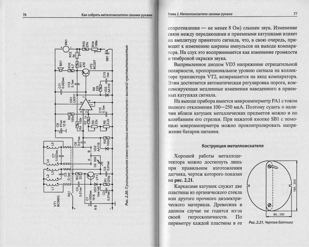 Металлоискатель своими руками - 12 принципиальных схем