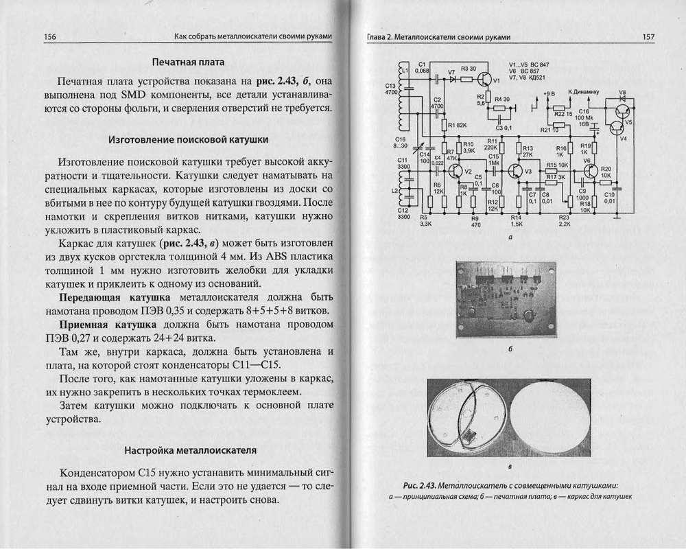 Металлодетекторы своими руками схемы 47