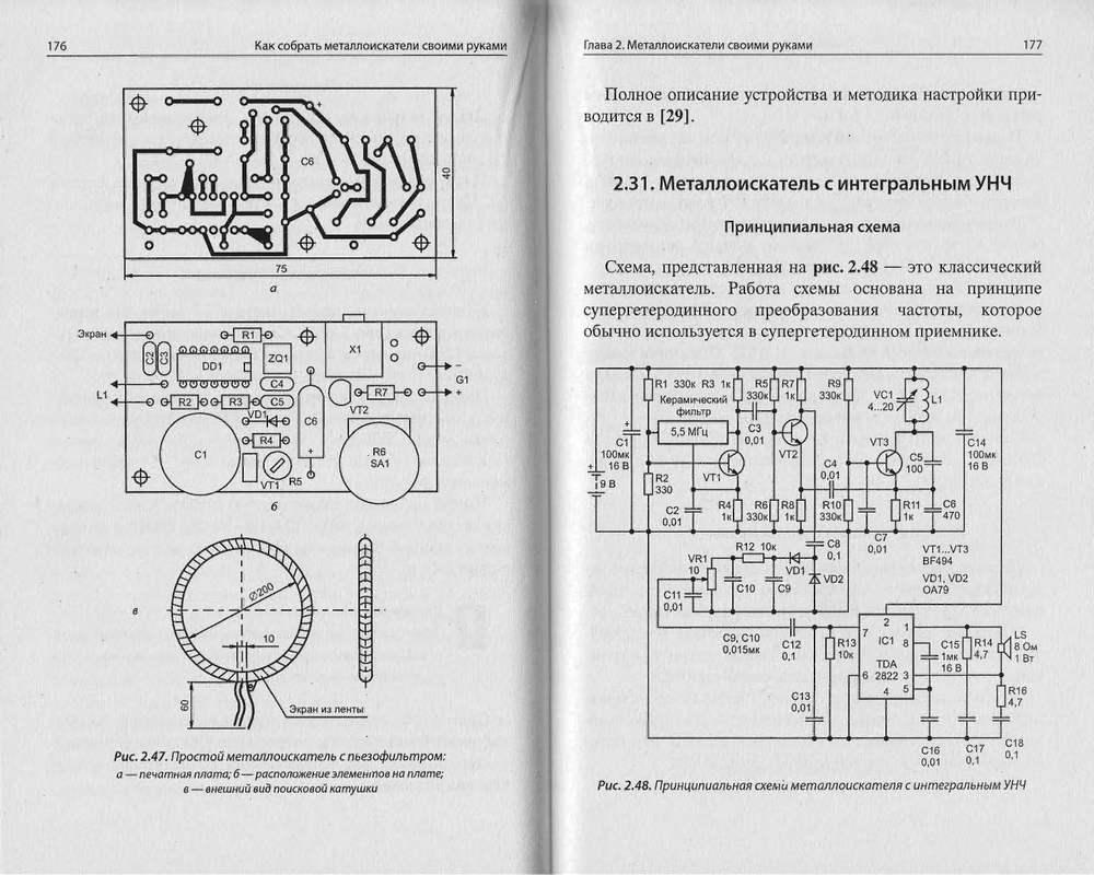 Металлодетекторы своими руками схемы 17